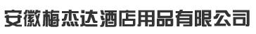 安徽梅杰达万博体育manbetx手机版有限公司